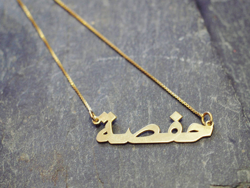 arabic gold name necklace